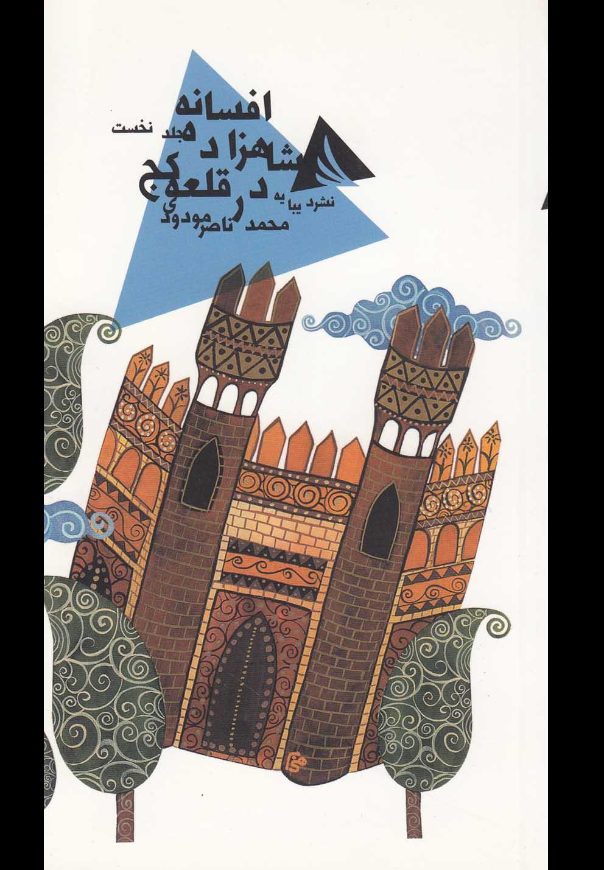 کتاب افسانه شاهزاده در قلعه کج