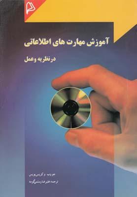 کتاب آموزش مهارتهای اطلاعاتی (درنظریه و عمل)