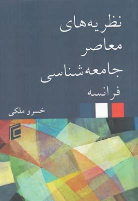 کتاب نظریه معاصر جامعهشناسی فرانسه (جامعه)