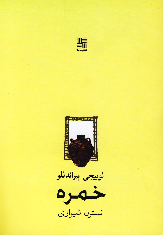 کتاب خمره (پیراندللو)
