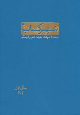 کتاب مجله ماهنامه شهرکتاب (مجموعه۱-۶، سلفون)