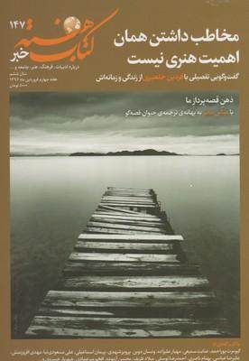 کتاب مجله کتاب هفته (۱۴۷) هفته نامه