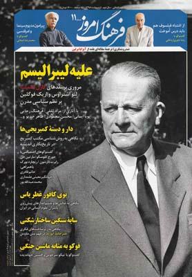 کتاب مجله ماهنامه فرهنگ امروز (۱۱)