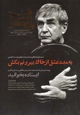 کتاب مجله هنر نمایشی پاراگراف (شماره۳، اردیبهشت۹۵)