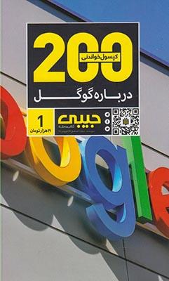 کتاب ۲۰۰کپسول خواندنی درباره گوگل