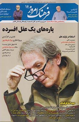 کتاب مجله ماهنامه فرهنگ امروز (۱۶)