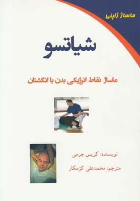 کتاب شیاتسو (ماساژنقاط انرژیکی بدن)