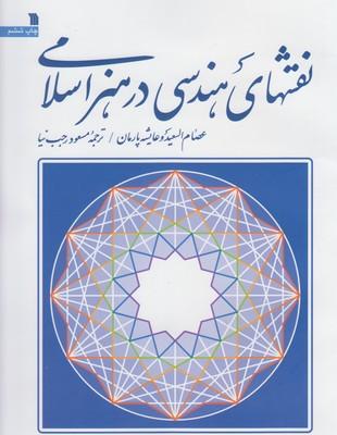 کتاب نقشهای هندسی در هنر اسلام