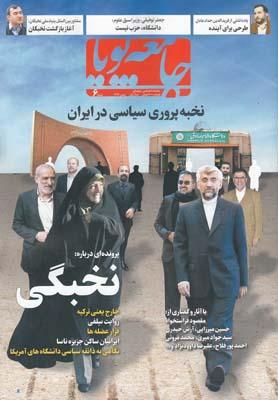 کتاب مجله اجتماعی جامعه پویا (۶)