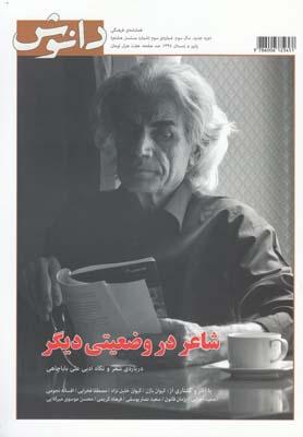 کتاب مجله فرهنگی دانوش (شمارهسوم)