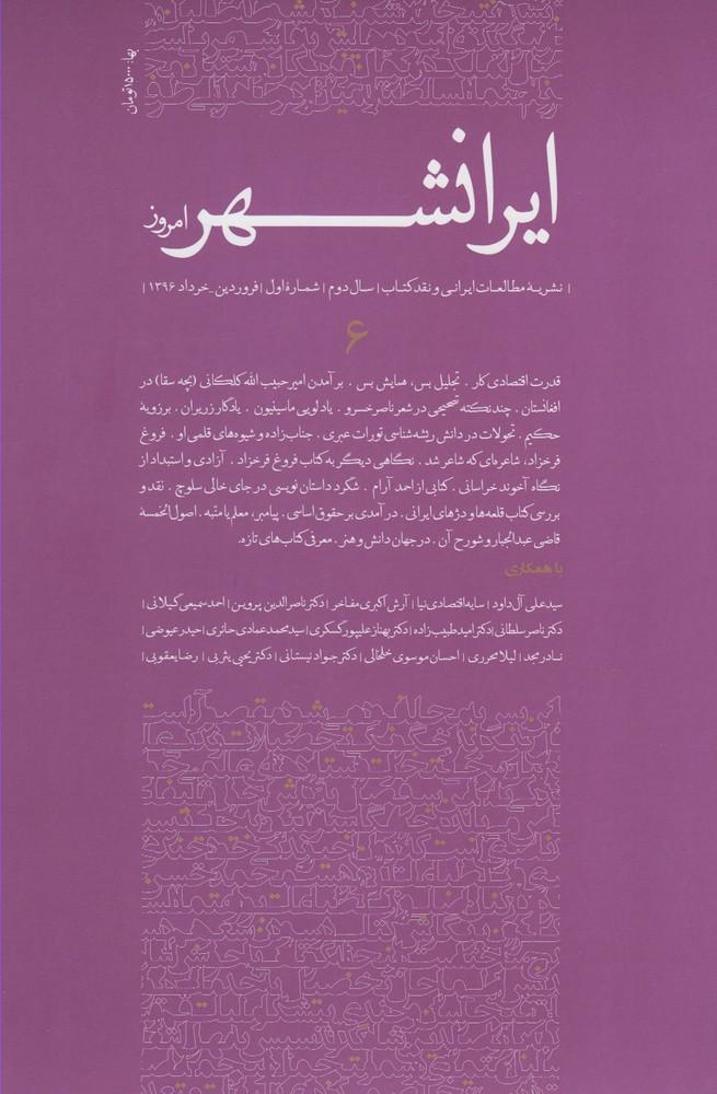کتاب مجله ایرانشهر امروز (شماره ششم)