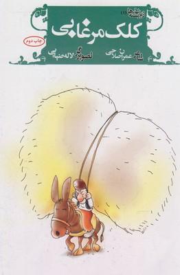 کتاب کلک مرغابی