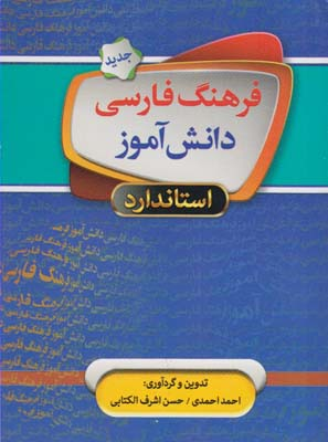 کتاب فرهنگ فارسی دانش آموز (نیم جیبی)