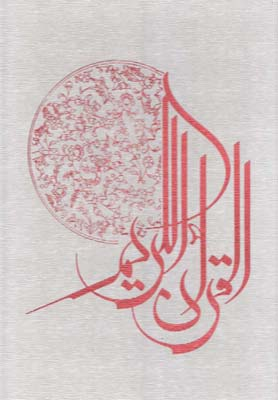 کتاب قرآن کریم (رحلی، باقاب، سلفون، اشرفی)