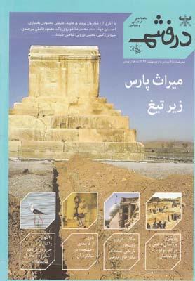 کتاب مجله فرهنگی سیاسی (درفش)