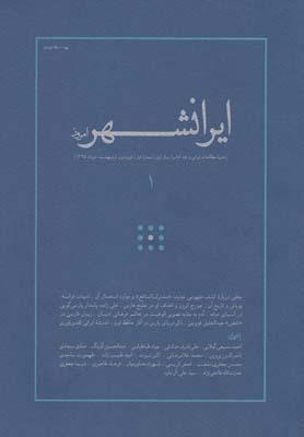 کتاب مجله ایرانشهر امروز (شماره اول)