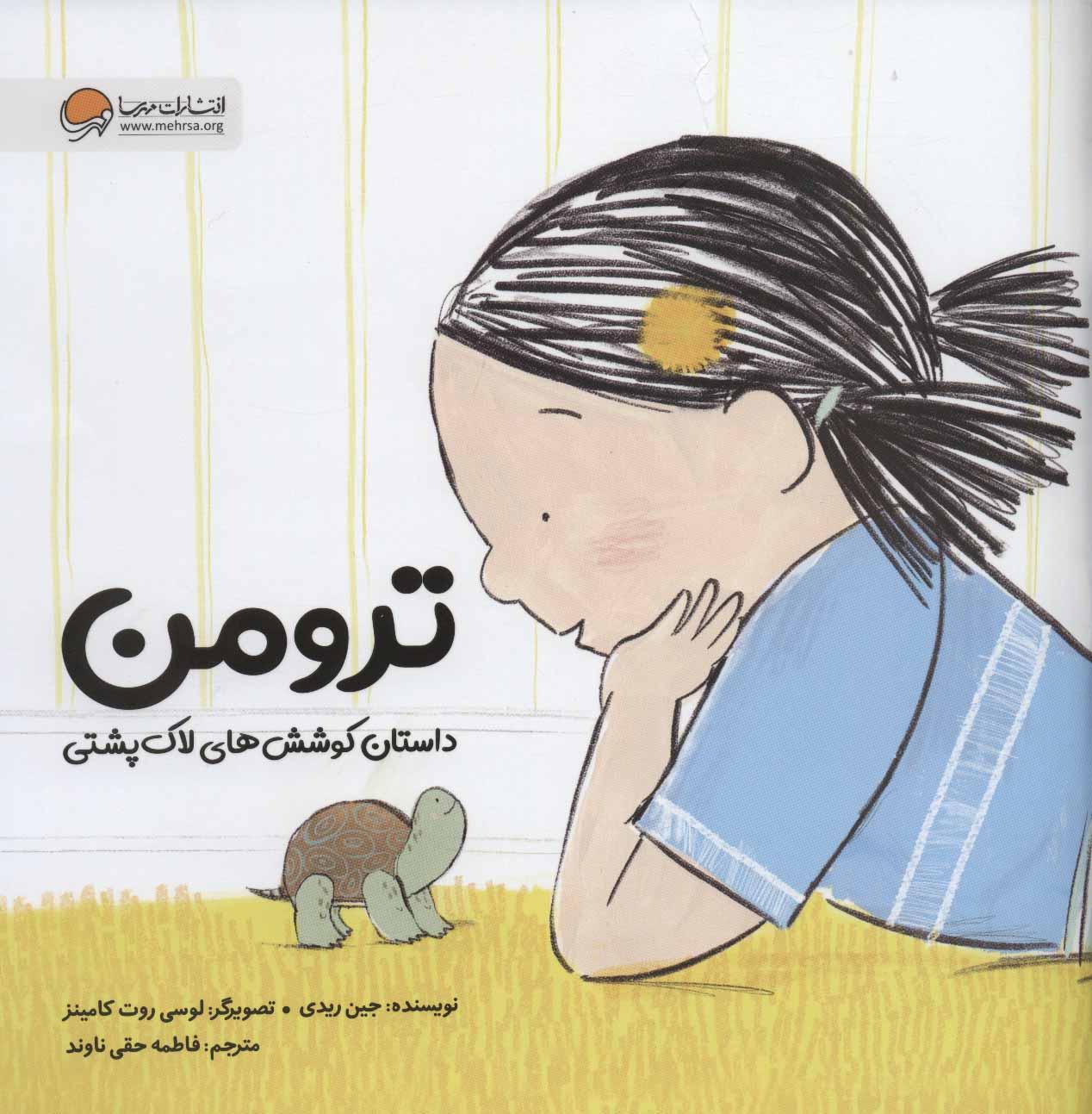 کتاب ترومن: داستان کوششهای لاکپشتی