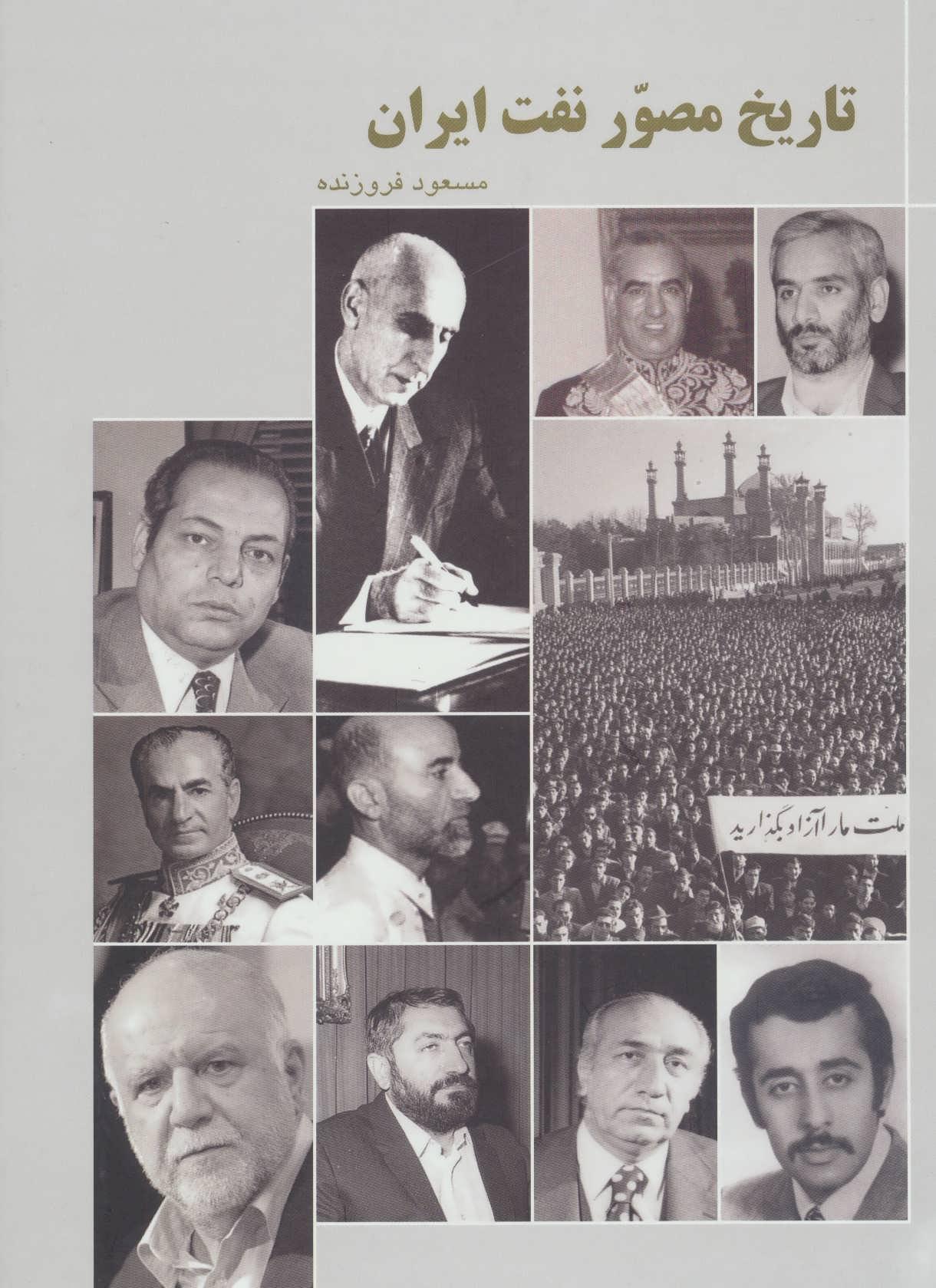 کتاب تاریخ مصور نفت ایران