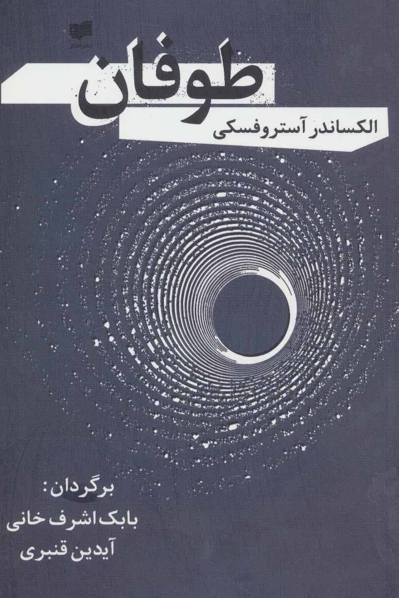 کتاب طوفان