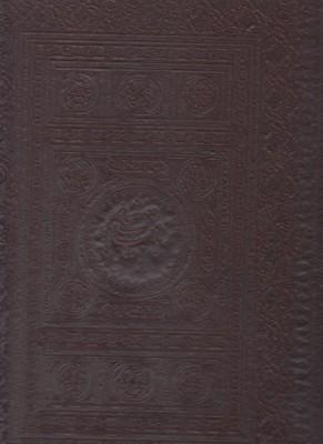 کتاب رباعیات خیام (رحلی، باقاب، چرم، ۵زبانه)