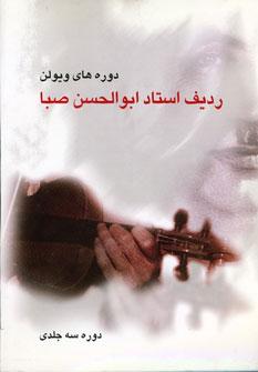 کتاب دورههای ویولن (ردیف استاد ابوالحسن صبا)
