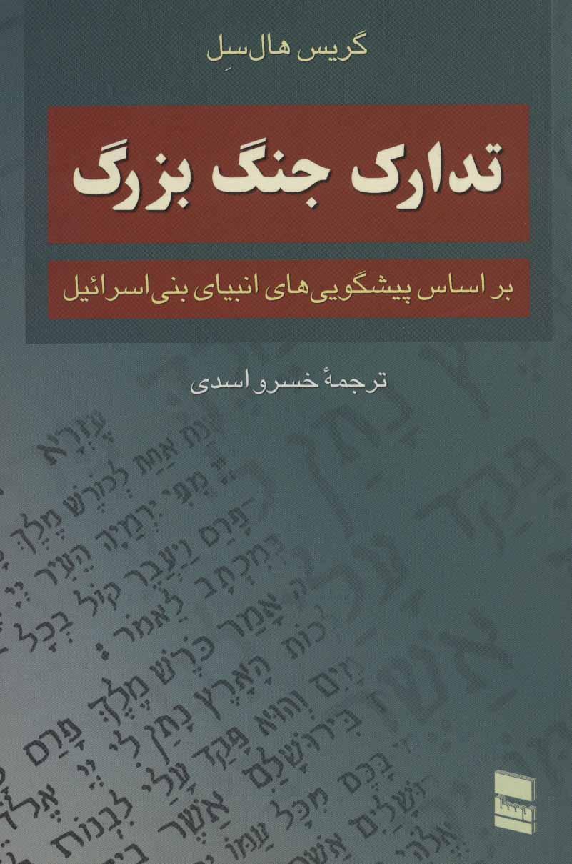 کتاب تدارک جنگ بزرگ بر اساس پیشگوئیهای انبیای بنیاسرائیل