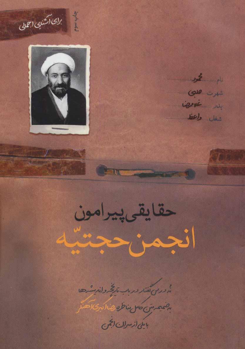 کتاب حقایقی پیرامون انجمن حجتیه
