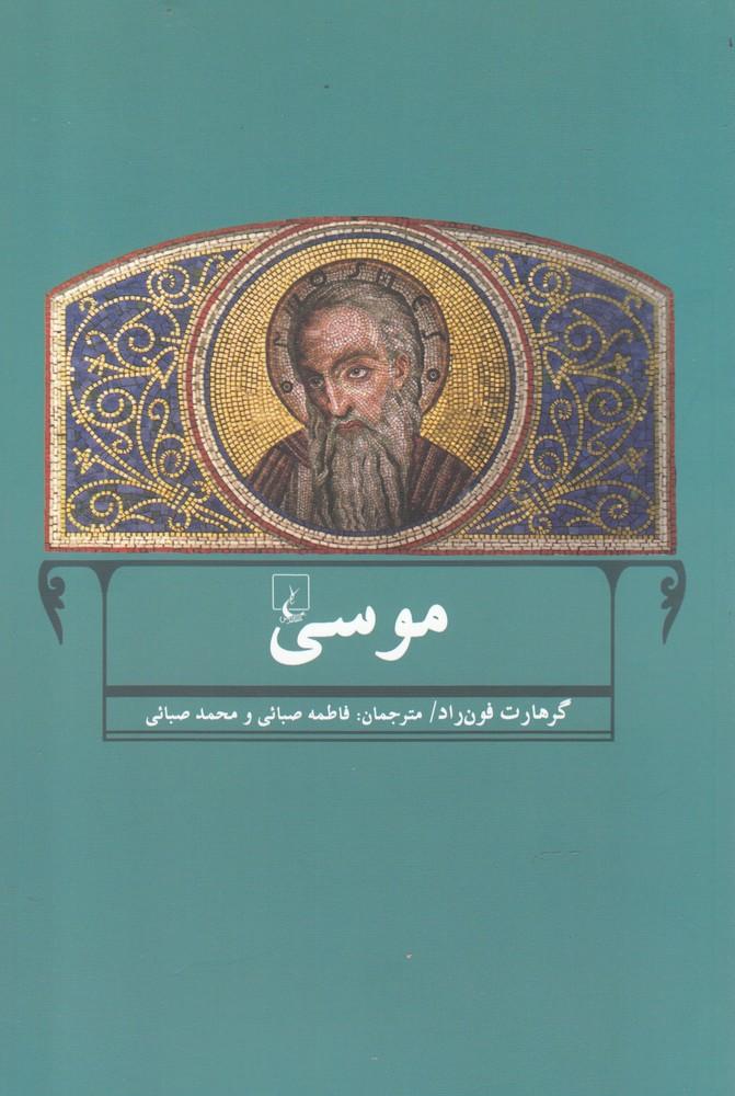 کتاب موسی