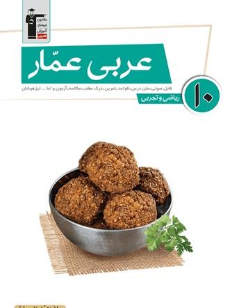 کتاب عربی عمار دهم