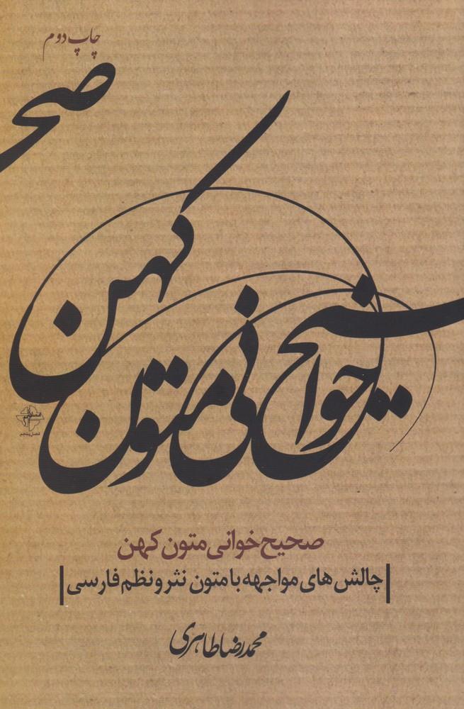 کتاب صحیحخوانی متون کهن: چالشهای مواجهه با متون نظم و نثر فارسی