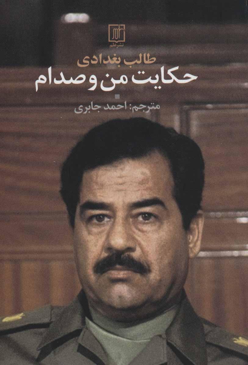 کتاب حکایت من و صدام
