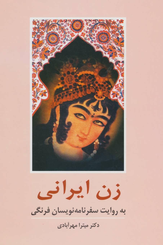 کتاب زن ایرانی به روایت سفرنامه نویسان فرنگی
