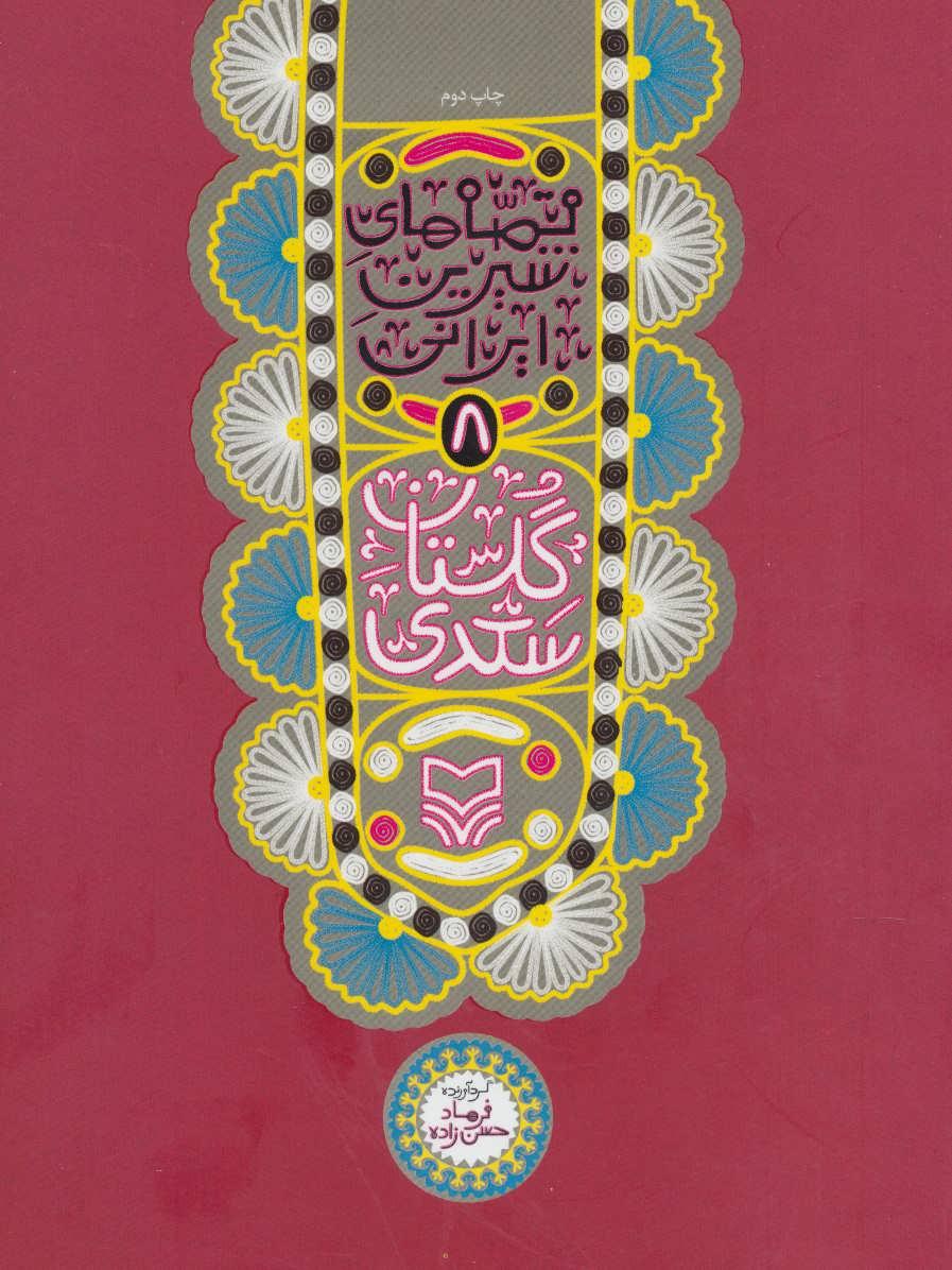 کتاب قصههای شیرین ایرانی ۸ (گلستان سعدی)