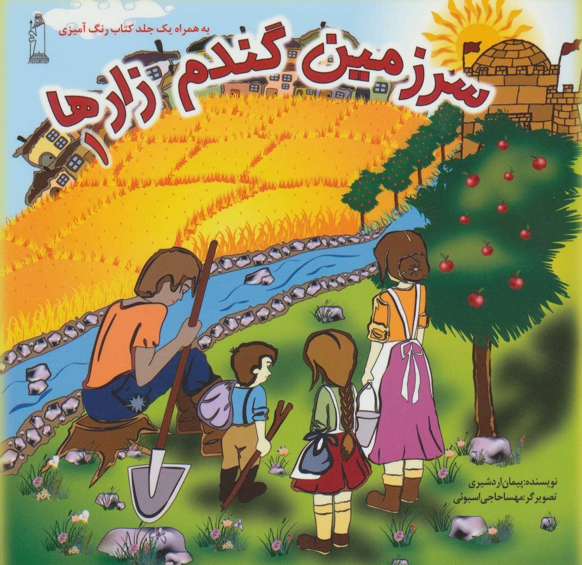 کتاب سرزمین گندم زارها ۱