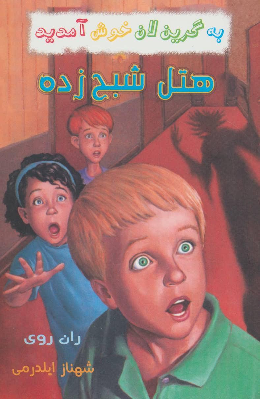 کتاب مجموعه به گرین لان خوش آمدید (۹جلدی)