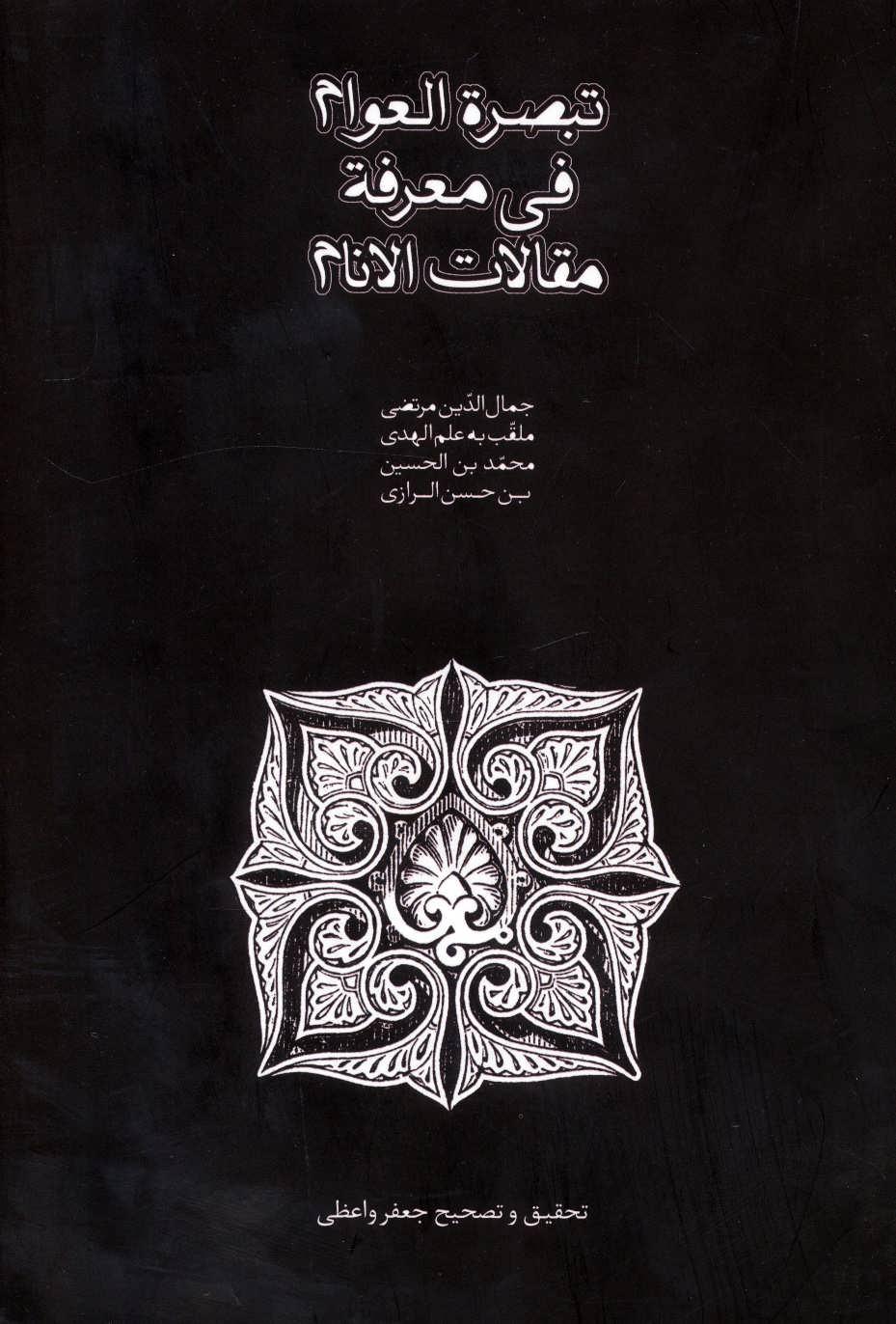 کتاب تبصره العوام فی معرفه مقالات الانام