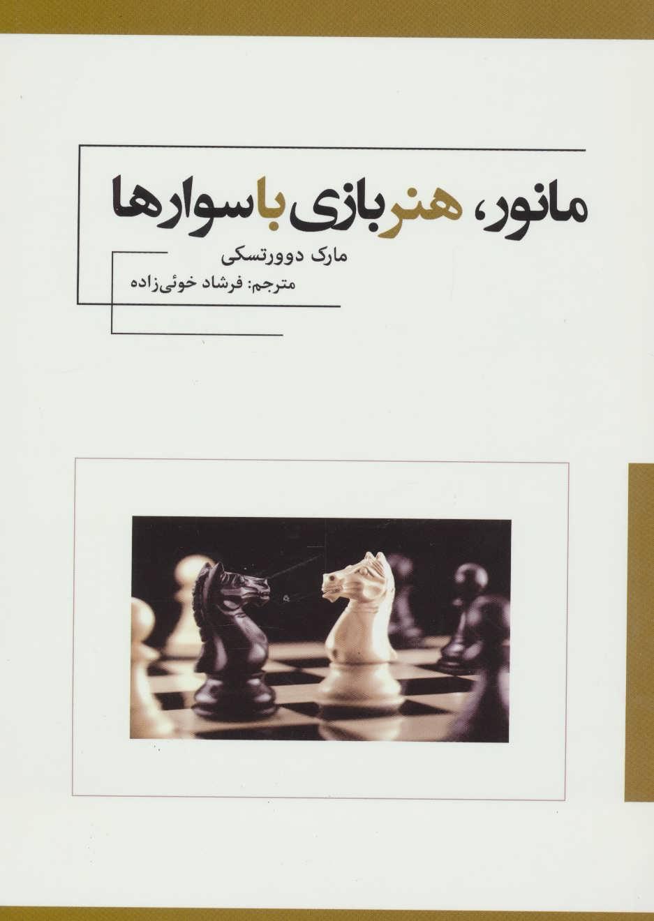 کتاب مانور، هنر بازی با سوارها