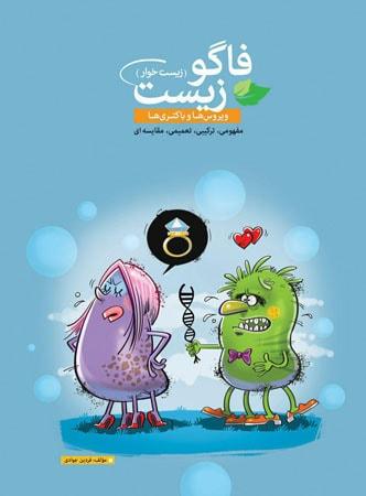 کتاب فاگوزیست مبحث ویروسها و باکتریها