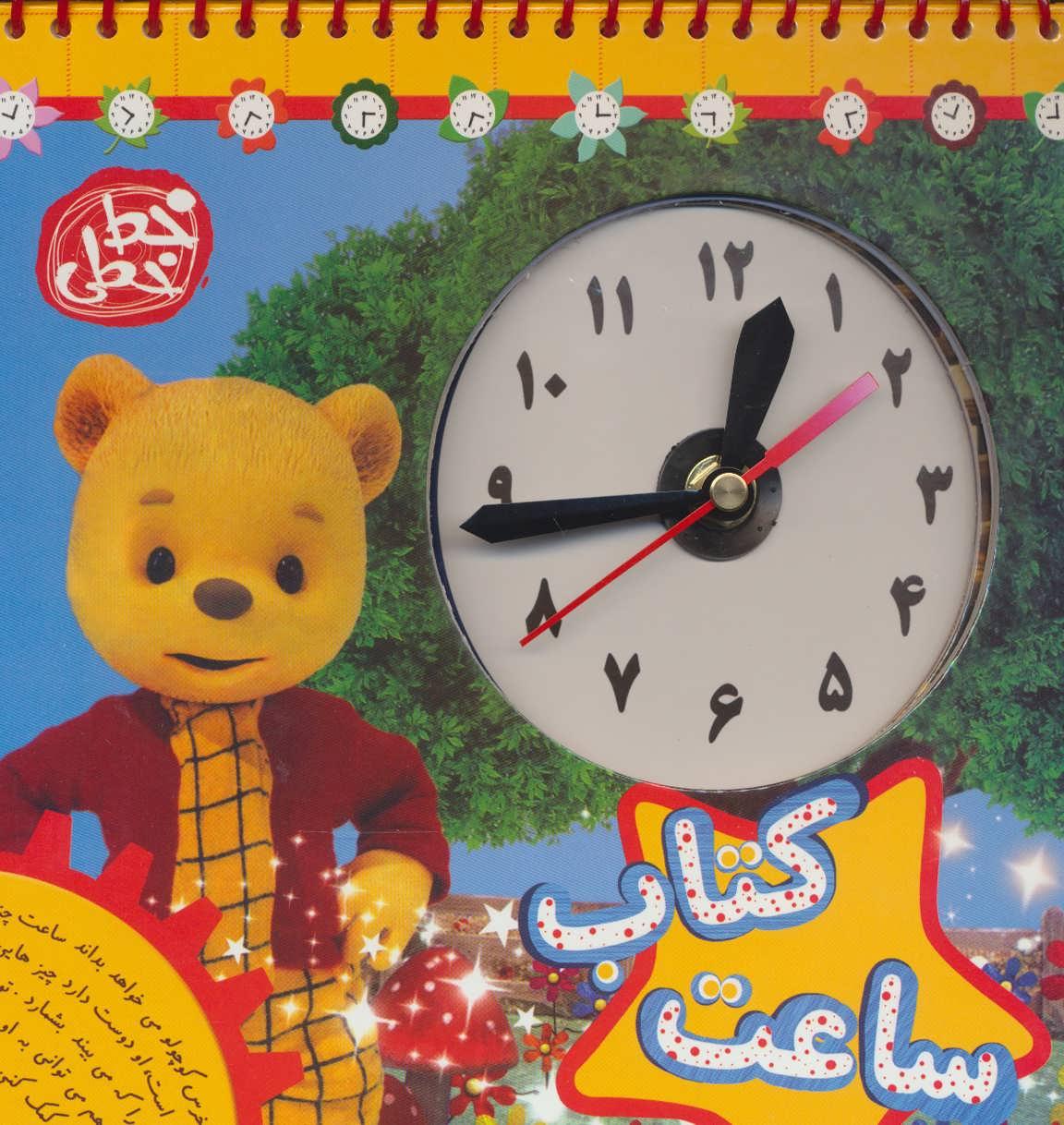کتاب کتاب ساعت (سیمی)