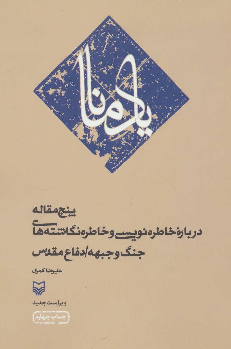 کتاب یاد مانا