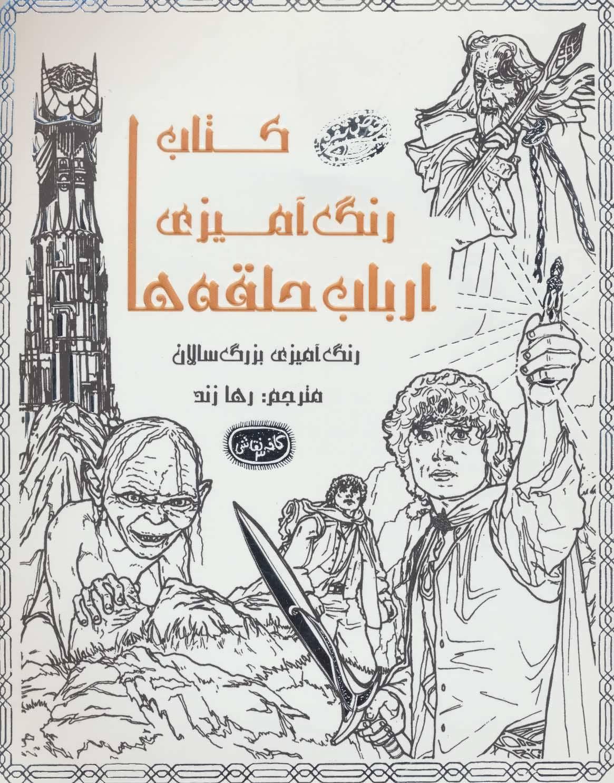 کتاب کتاب رنگ آمیزی ارباب حلقهها