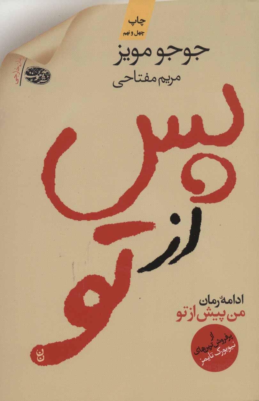 کتاب پس از تو (ادامه رمان من پیش از تو)