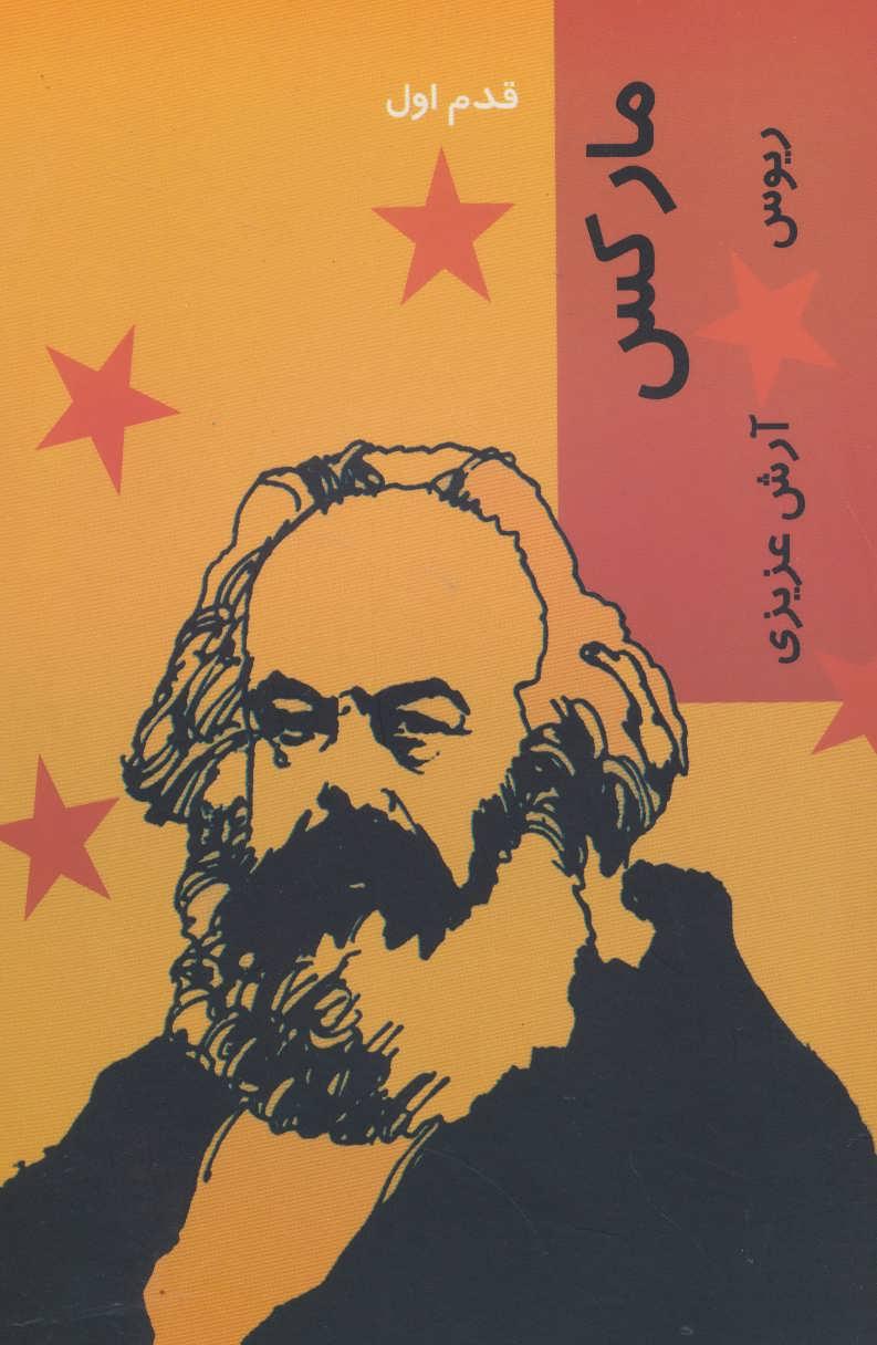 کتاب مارکس (قدم اول)