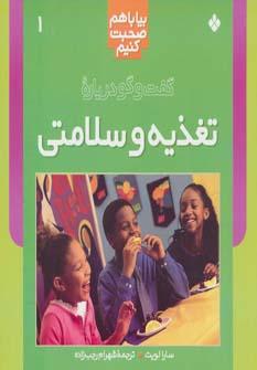 کتاب مجموعه بیا با هم صحبت کنیم (۶جلدی)