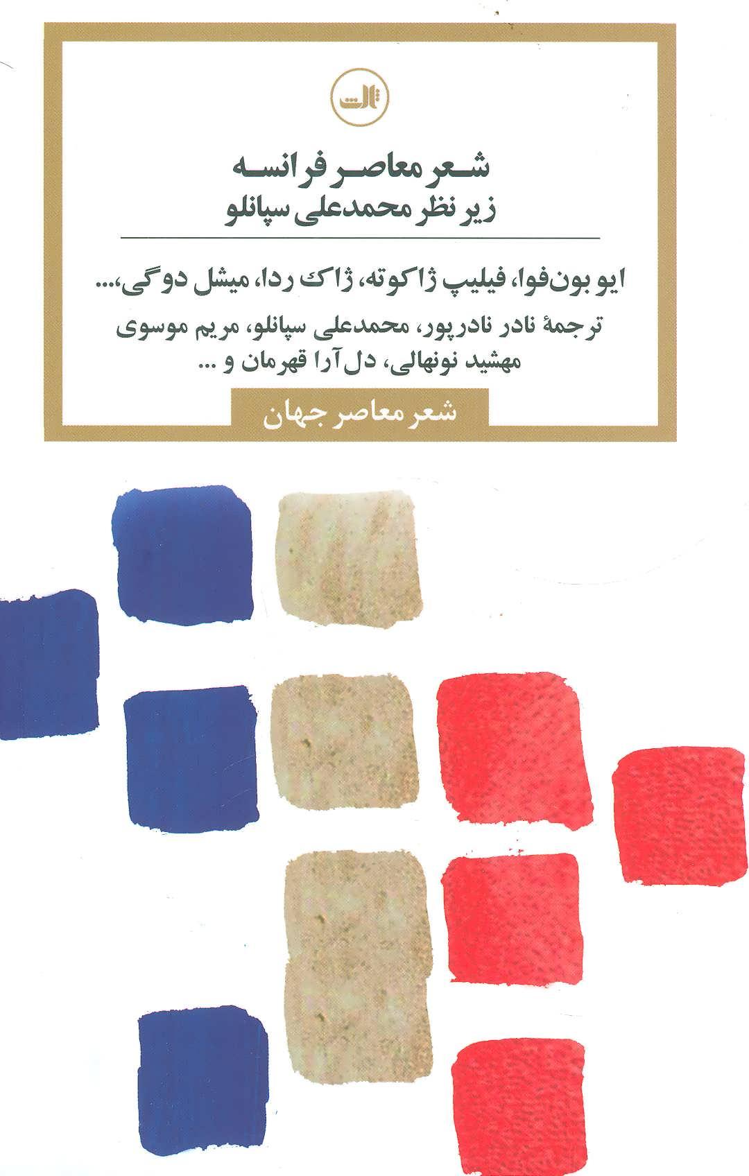 کتاب شعر معاصر فرانسه