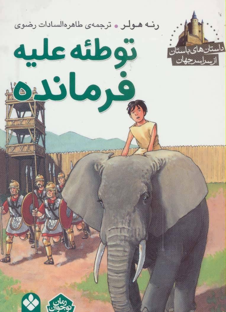 کتاب توطئه علیه فرمانده (داستانهای باستان از سراسر جهان)