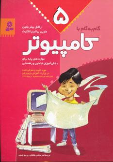 کتاب گام به گام با کامپیوتر ۵