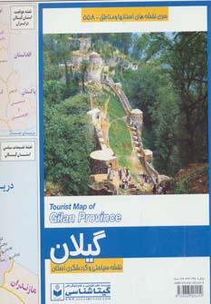 کتاب نقشه سیاحتی و گردشگری استان گیلان