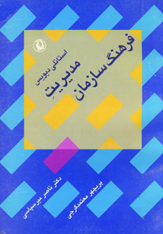 کتاب مدیریت فرهنگ سازمان