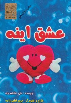 کتاب عشق اینه